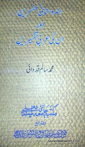 Hindustani Mufasireen Aur Unki Arabi Tafseeren, ہندوستانی مفسرین اور ان کی عربی تفسیریں