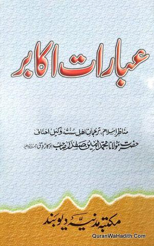 Ibarat e Akabir, عبارت اکابر اکابر اہل سنت و الجماعت کی کتابوں اور عبارتوں پر کئے جانے والے اعتراضات کا علمی و تحقیقی جائزہ