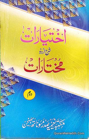 Ikhtiyarat Sharah Urdu Mukhtarat, 2 Vols, اختیارات شرح اردو مختارات
