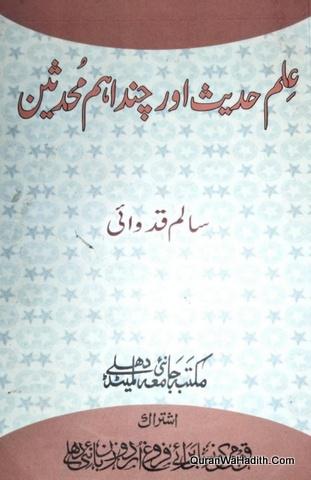 Ilm e Hadees Aur Chand Aham Muhadiseen, علم حدیث اور چند اہم محدثین