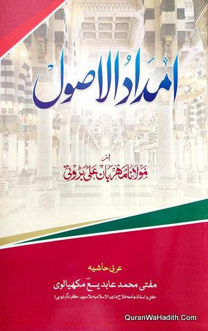 Imdad ul Usool, امداد الاصول