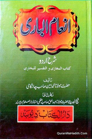 Inam ul Bari Sharah Urdu Kitab ul Maghazi Wal Tafseer Lil Bukhari, انعام الباری شرح اردو کتاب المغازی والتفسیر للبخاری