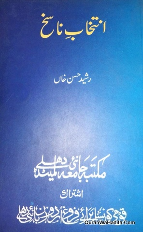 Intikhab e Nashikh, Imam Bakhsh Nashikh, انتخاب ناسخ, امام بخش ناسخ