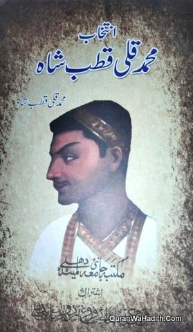 Intikhab e Quli Qutub Shah, انتخاب محمد قلی قطب شاہ