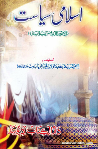 Islami Siyasat, Al Aitadal Fi Maratib ul Rijal Urdu, اسلامی سیاست, الاعتدال فی مراتب الرجال اردو