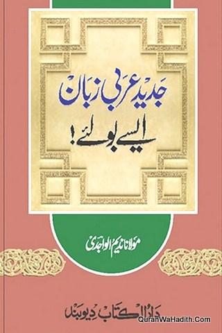 Jadeed Arabi Aise Boliye, جدید عربی ایسے بولئے