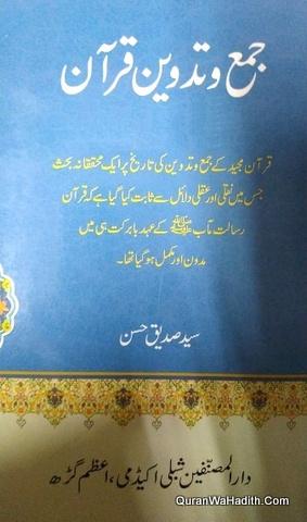 Jama o Tadween e Quran, جمع و تدوین قرآن