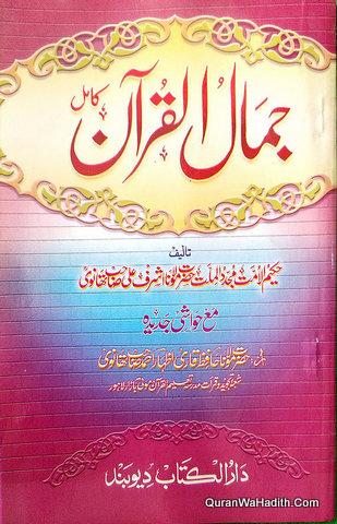 Jamal ul Quran, جمال القرآن مع حواشی جدید