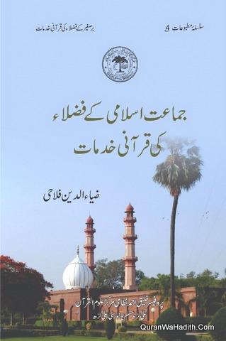 Jamat e Islami Ke Fuzala Ki Qurani Khidmat, جماعت اسلامی کے فضلاء کی قرانی خدمات