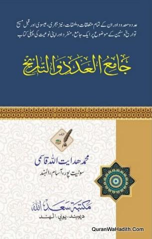 Jami ul Adad Wal Tareekh, جامع العدد و التاریخ