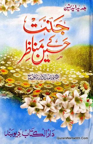 Jannat Ke Haseen Manazir Urdu, جنت کے حسین مناظر