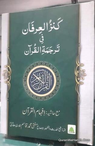 Kanz ul Irfan Fi Tarjuma Til Quran Ma Hashiya Ifham ul Quran, کنز العرفان فی ترجمہ القرآن مع حاشیہ افہام القرآن