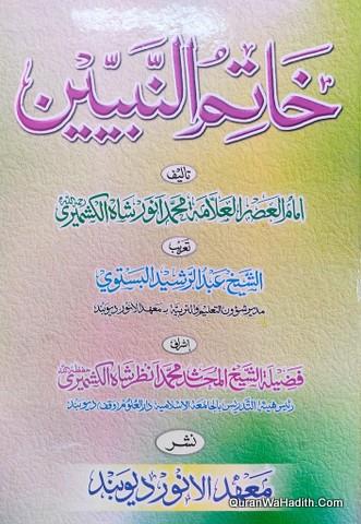 Khatim un Nabiyeen Urdu, خاتم النبيين