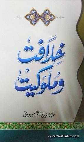 Khilafat o Muluqiat, خلافت و ملوکیت