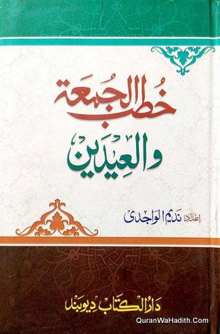 Khutbat e Juma Wa Eidain Arabic, خطبة الجمعة والعيدين