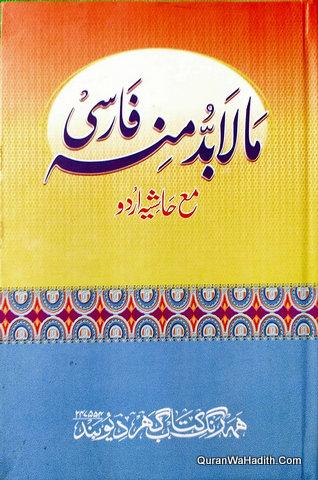 Ma La Budda Minhu Farsi Ma Hashiya Urdu, ما لا بد منه فارسی مع حاشیہ اردو