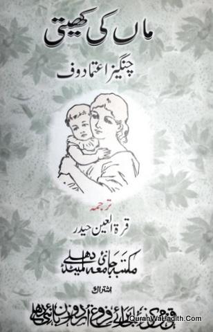 Maa Ki Kheti, ماں کی کھیتی
