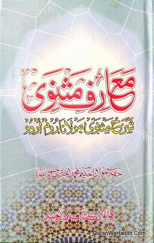 Maarif e Masnavi Sharah Masnavi Maulana Room, معارف مثنوی شرح مثنوی مولانا روم