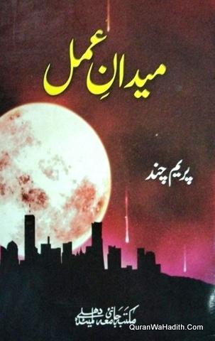 Maidan e Amal Novel Urdu, میدان عمل پریم چند
