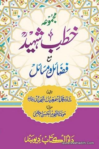 Majmua Khutb e Shaheed Ma Fazail o Masail, مجموعہ خطب شہید مع فضائل و مسائل