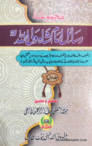 Majmua Rasail Imam Shah Waliullah Urdu, 9 Vols, مجموعہ رسائل امام شاہ ولی اللہ اردو