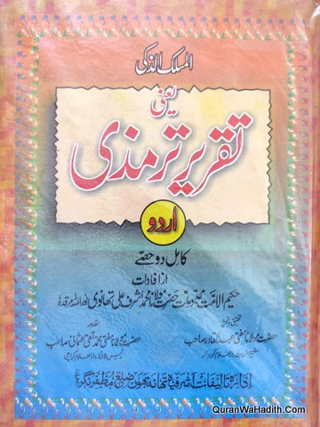 Maslak ul Zaki Yani Taqreer e Tirmizi, Ifadat e Hakeem ul Ummat, المسلك الزکی یعنی تقریر ترمذی شریف, حکیم الامت کے افادات پر مشتمل