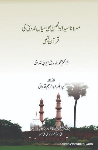 Maulana Syed Abul Hasan Ali Miya Nadwi Ki Quran Fahmi, مولانا سید ابو الحسن علی میاں ندوی کی قرآن فہمی