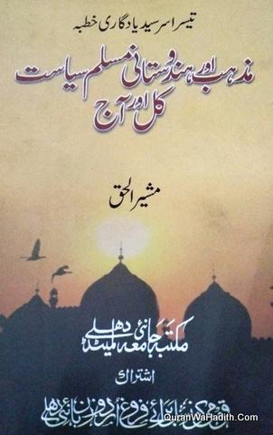 Mazhab Aur Hindustani Muslim Siyasat Kal Aur Aaj, مزہب اور ہندوستانی مسلم سیاست کل اور آج