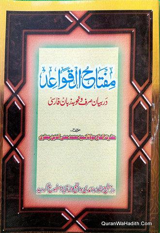 Miftah ul Qawaid, مفتاح القواعد