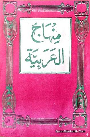 Minhaj ul Arabia, 5 Vols, منہاج العربیہ