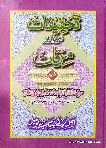 Tehqeeqat Sharah Urdu Mirqat, تحقیقات شرح اردو مرقات