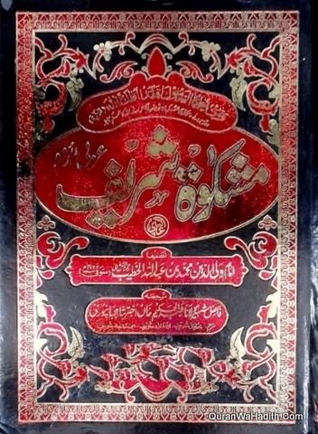 Mishkat Sharif Arabi Urdu, 3 Vols, مشکوة شریف عربی اردو