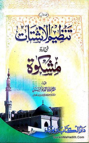 Tanzeem ul Ashtat Sharah Urdu Mishkat, 2 Vols, تنظیم الاشتات شرح اردو مشکوٰۃ