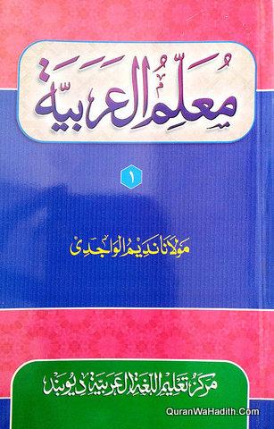 Muallim ul Arabia, 3 Vols, معلم العربیہ