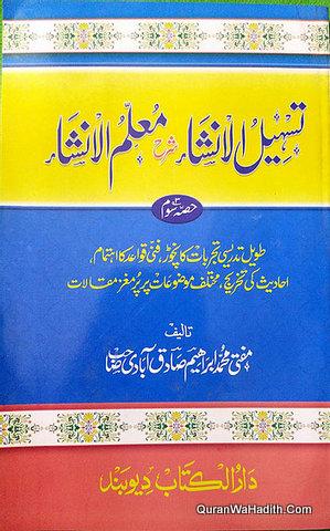 Tasheel ul Insa Urdu Sharah Muallim ul Insha, 3 Vols, تسہیل الانشاء شرح اردو معلم الانشاء