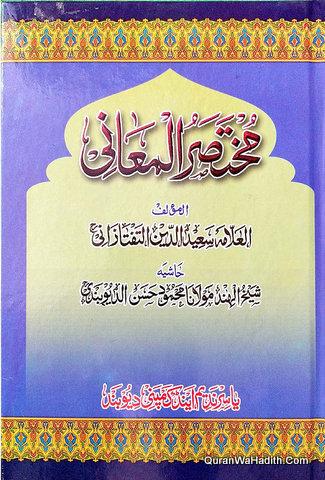 Mukhtasar Al Mani, مختصر المعاني