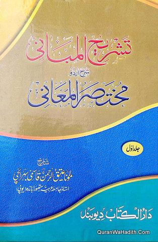 Tashreeh ul Mabani Sharah Urdu Mukhtasar ul Mani, 2 Vols, تشریح المبانی شرح اردو مختصر المعانی