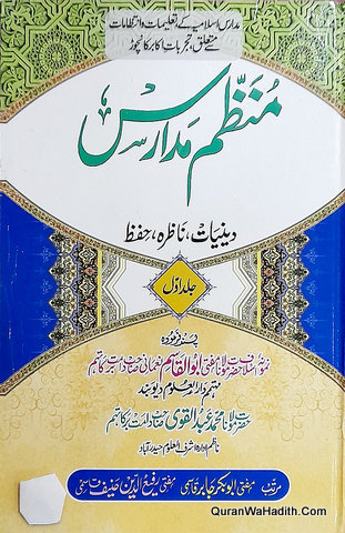 Munazzam Madaris Deeniyat Nazra Hifz, 3 Vols, منظم مدارس دینیات ناظرہ حفظ