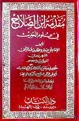 Muqadma Ibn Salah, مقدمہ ابن صلاح