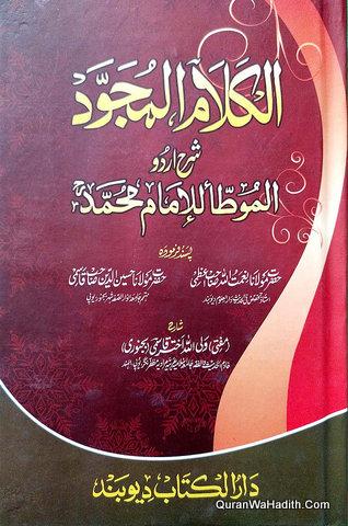 Al Kalam ul Mujawwad Sharah Urdu Al Muwatta Lil Imam Muhammad Urdu Sharah, الکلام المجود شرح اردو الموطا للامام محمد