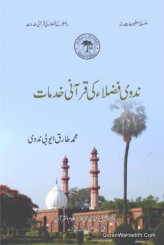 Nadwi Fuzala Ki Qurani Khidmat, ندوی فضلاء کی قرآنی خدمات