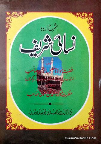 Nasai Shareef Urdu Sharah, نسائی شریف اردو شرح