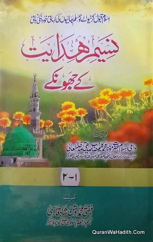 Naseem Hidayat Ke Jhonke, 6 Vols, نسیم ہدایت کے جھونکے
