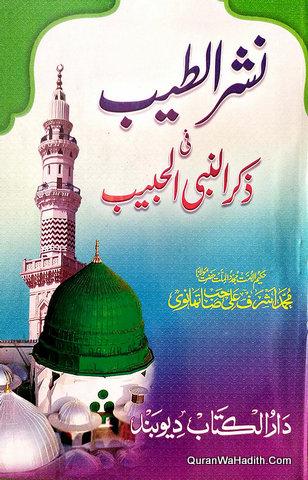 Nashr ut Teeb fi Zikr un Nabi ul Habeeb Urdu, نشرالطیب فی ذکر النبی الحبیب اردو