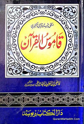 Qamoos ul Quran, قاموس القرآن