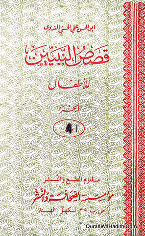 Qasas un Nabiyeen Arabic, 5 Vols, قصص النبيين