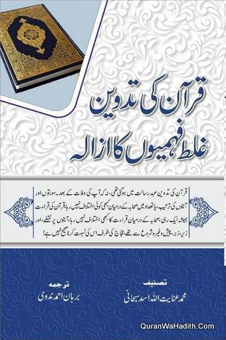 Quran Ki Tadween Ghalat Fehmiyon Ka Izala, قرآن کی تدوین غلط فہمیوں کا ازالہ