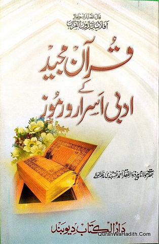 Quran e Kareem Ke Adabi Asrar o Ramooz, قرآن کریم کے ادبی اَسرار و رموز