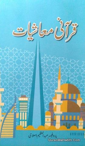 Qurani Mashiyat, قرآنی معاشیات