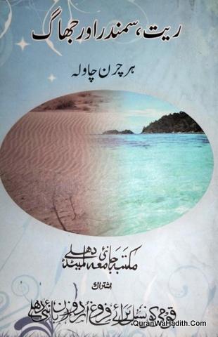 Ret Samandar Aur Jhag, Afsane, ریت سمندر اور جھاگ افسانے
